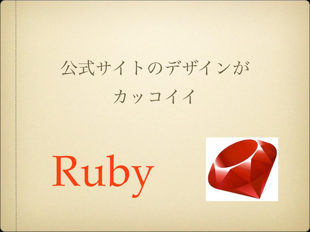 ެࣜαΠτͷσβΠϯ͕ ΧοίΠΠ Ruby
