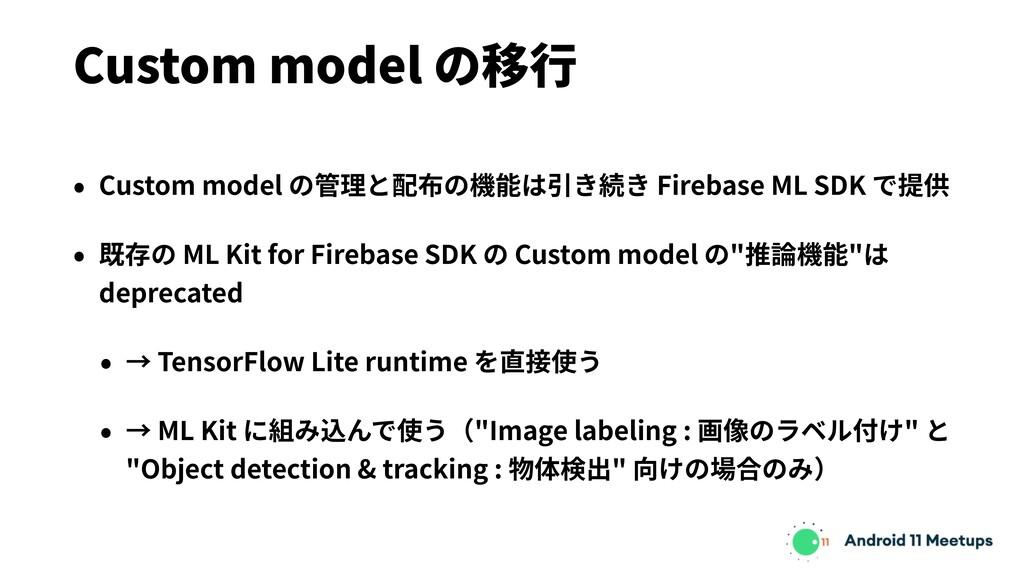 Custom model の移⾏ • Custom model の管理と配布の機能は引き続き ...