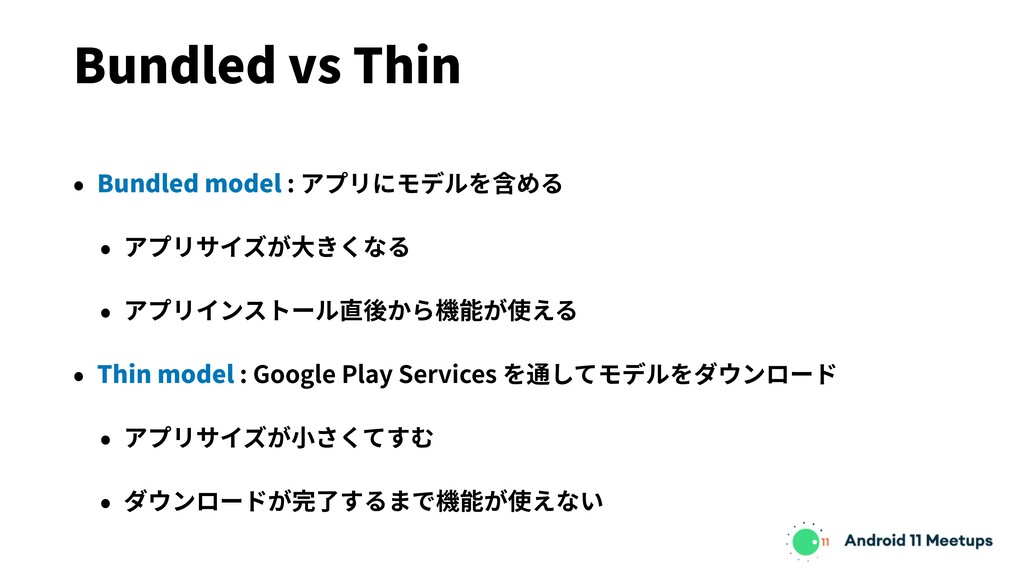 Bundled vs Thin • Bundled model : アプリにモデルを含める •...