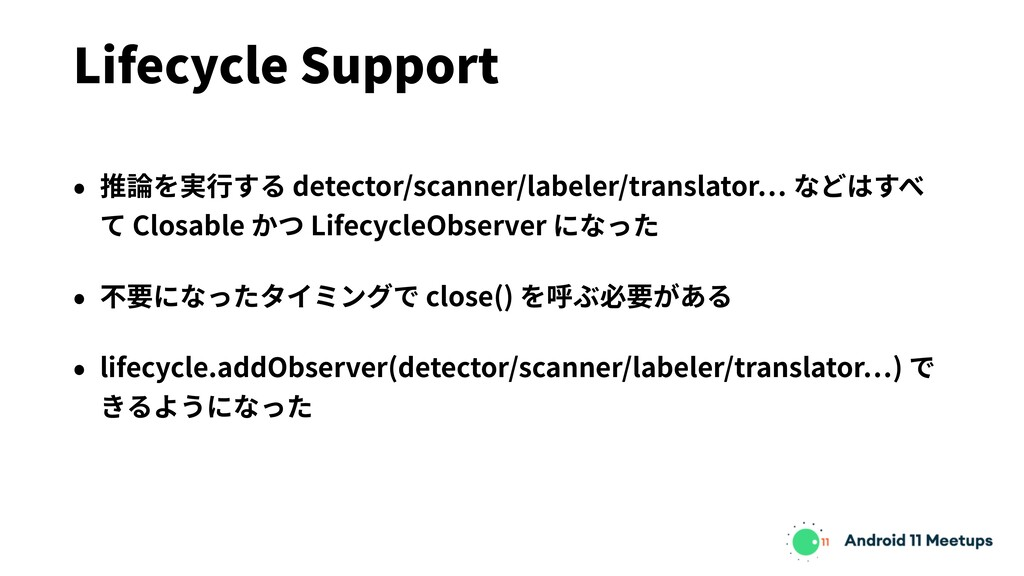 Lifecycle Support • 推論を実⾏する detector/scanner/la...
