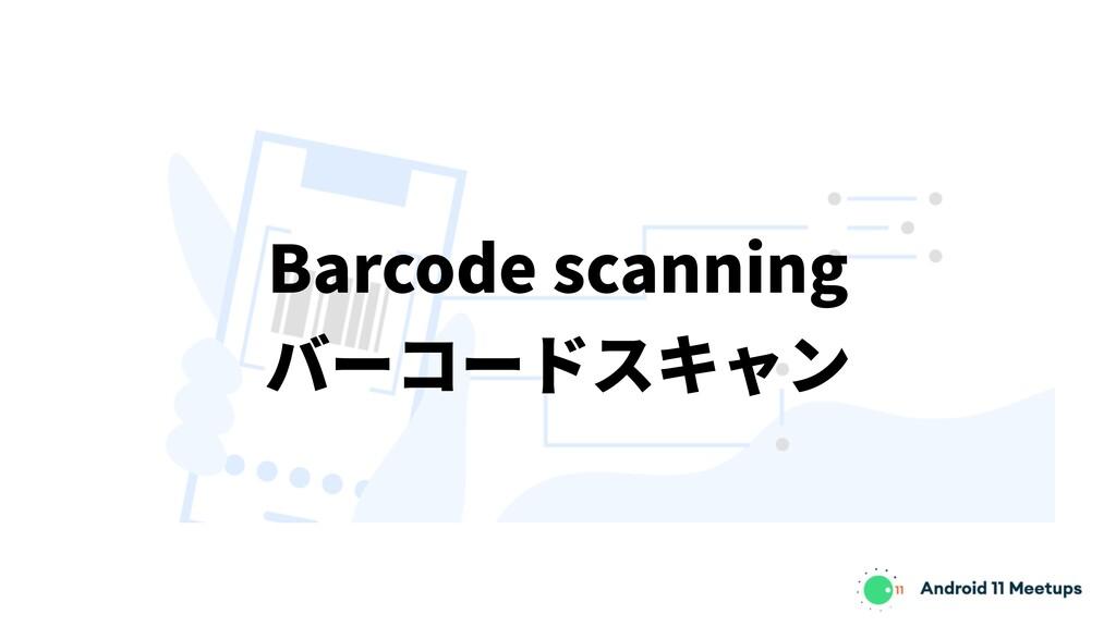 Barcode scanning バーコードスキャン