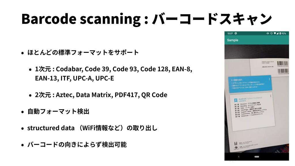 Barcode scanning : バーコードスキャン • ほとんどの標準フォーマットをサポ...