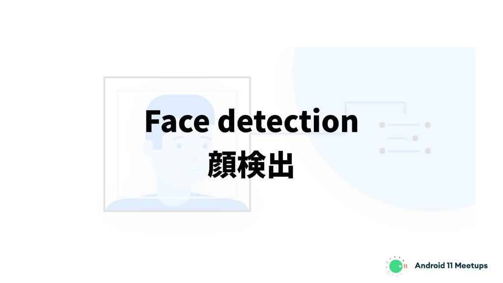 Face detection 顔検出