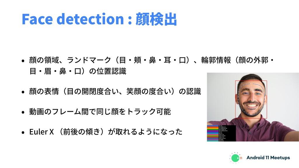 Face detection : 顔検出 • 顔の領域、ランドマーク(⽬・頬・⿐・⽿・⼝)、輪...
