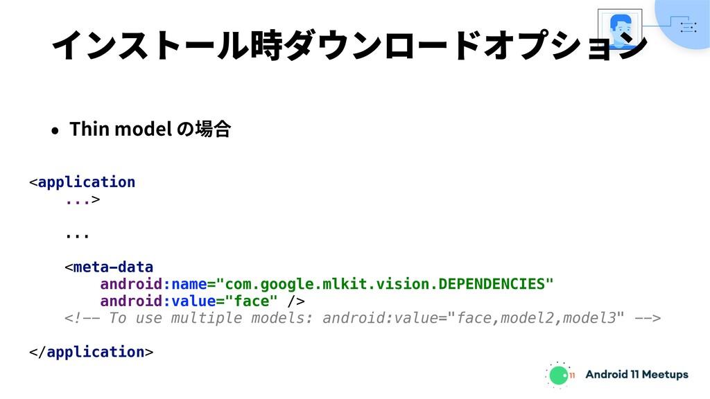 インストール時ダウンロードオプション • Thin model の場合 <applicatio...