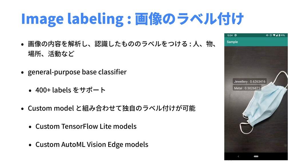 Image labeling : 画像のラベル付け • 画像の内容を解析し、認識したもののラベ...