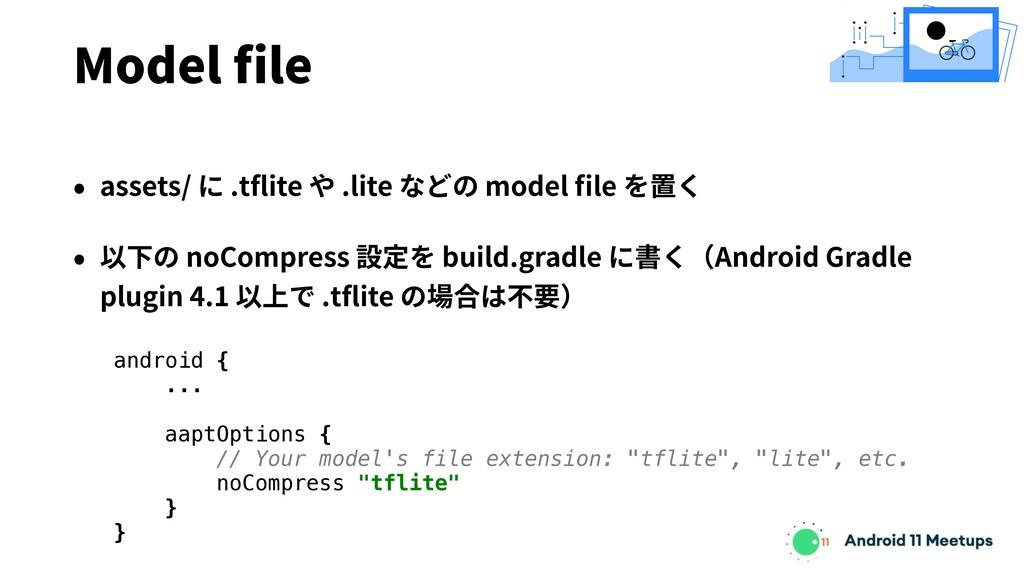 Model file • assets/ に .tflite や .lite などの model ...