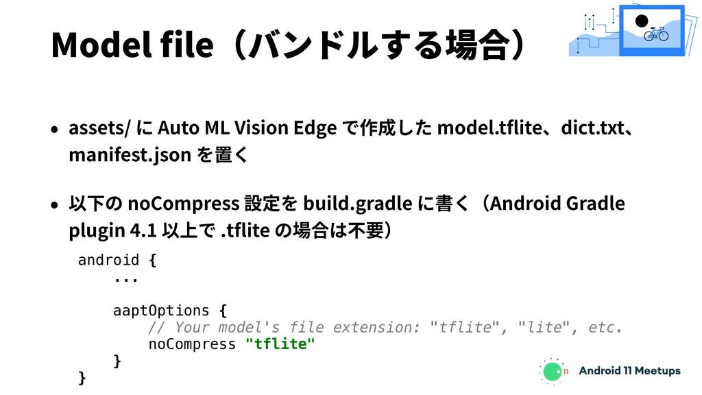 Model file(バンドルする場合) • assets/ に Auto ML Vision ...