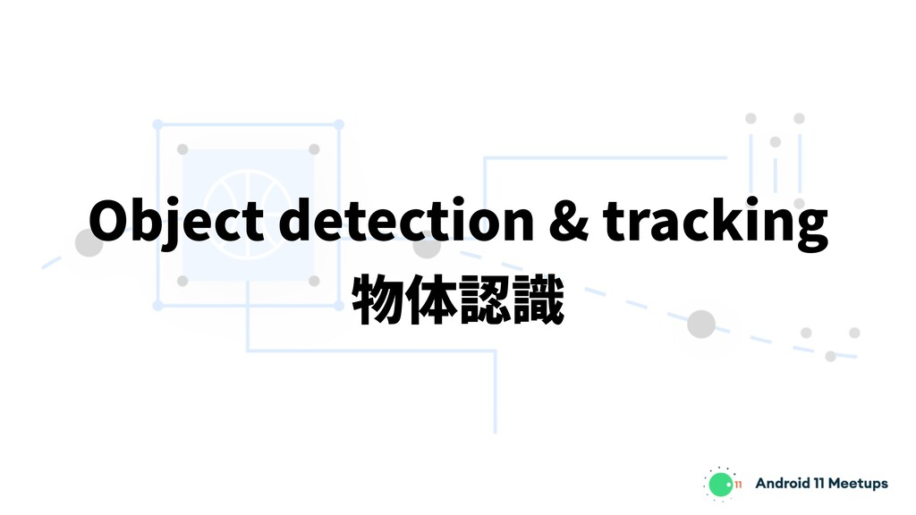 Object detection & tracking 物体認識