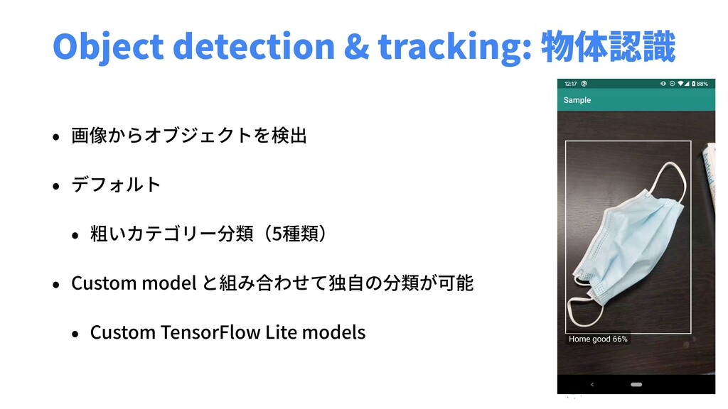 Object detection & tracking: 物体認識 • 画像からオブジェクトを...