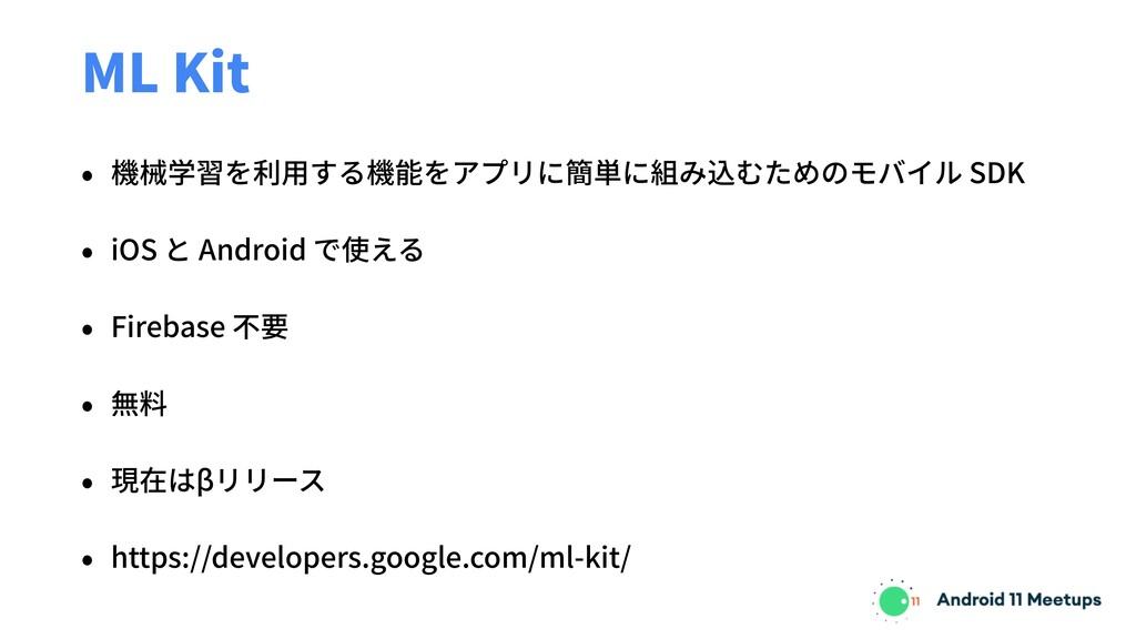 ML Kit • 機械学習を利⽤する機能をアプリに簡単に組み込むためのモバイル SDK • i...