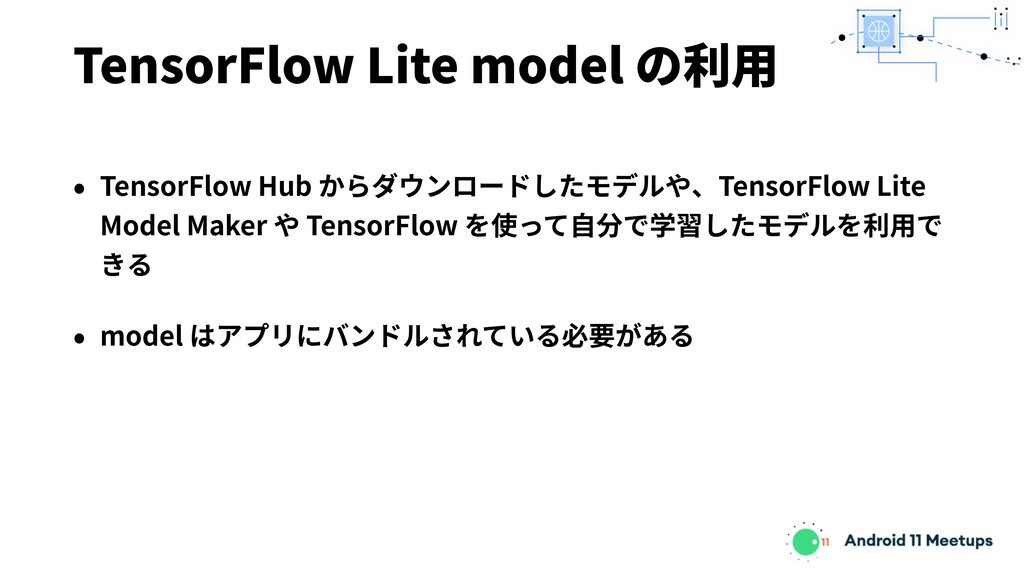 TensorFlow Lite model の利⽤ • TensorFlow Hub からダウ...