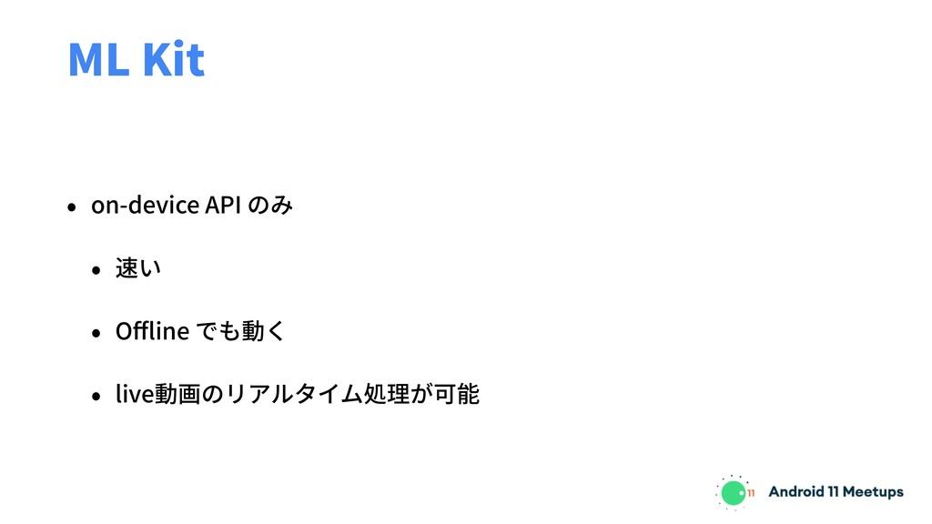 ML Kit • on-device API のみ • 速い • Offline でも動く • l...