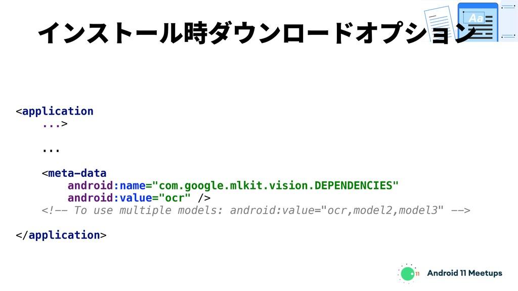インストール時ダウンロードオプション <application ...> ... <meta-...