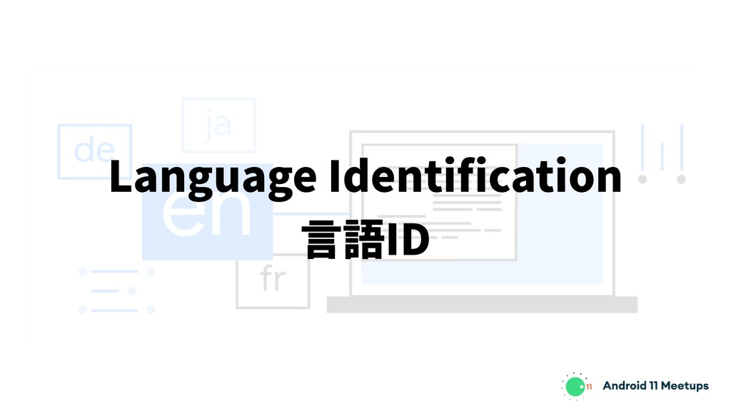 Language Identification ⾔語ID