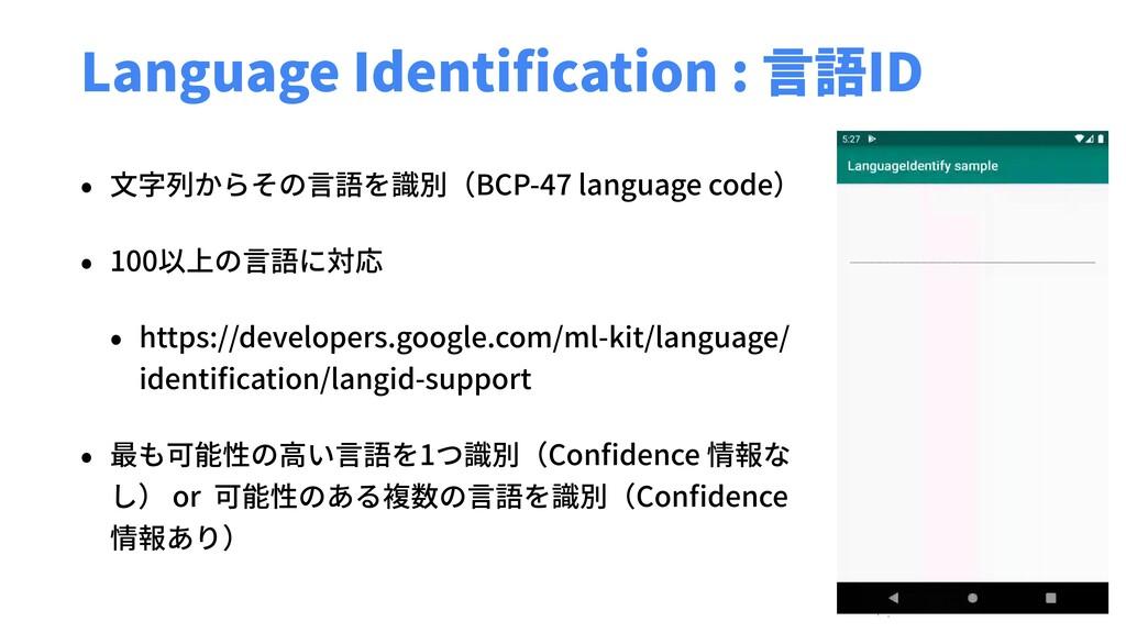 Language Identification : ⾔語ID • ⽂字列からその⾔語を識別(BC...