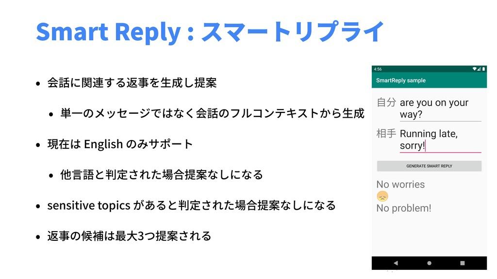 Smart Reply : スマートリプライ • 会話に関連する返事を⽣成し提案 • 単⼀のメ...