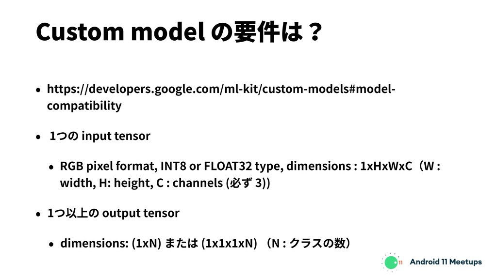 Custom model の要件は? • https://developers.google....