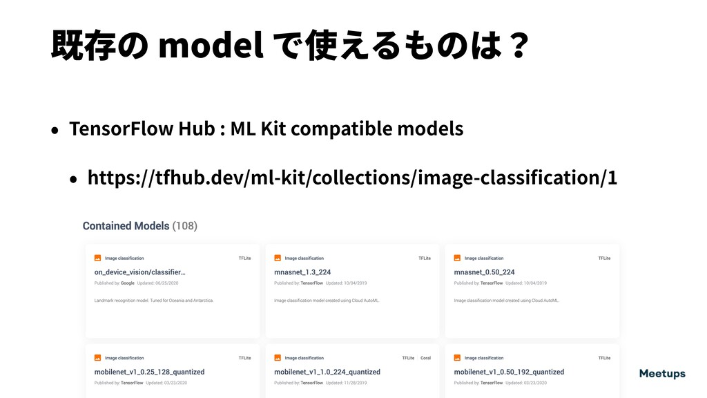 既存の model で使えるものは? • TensorFlow Hub : ML Kit co...