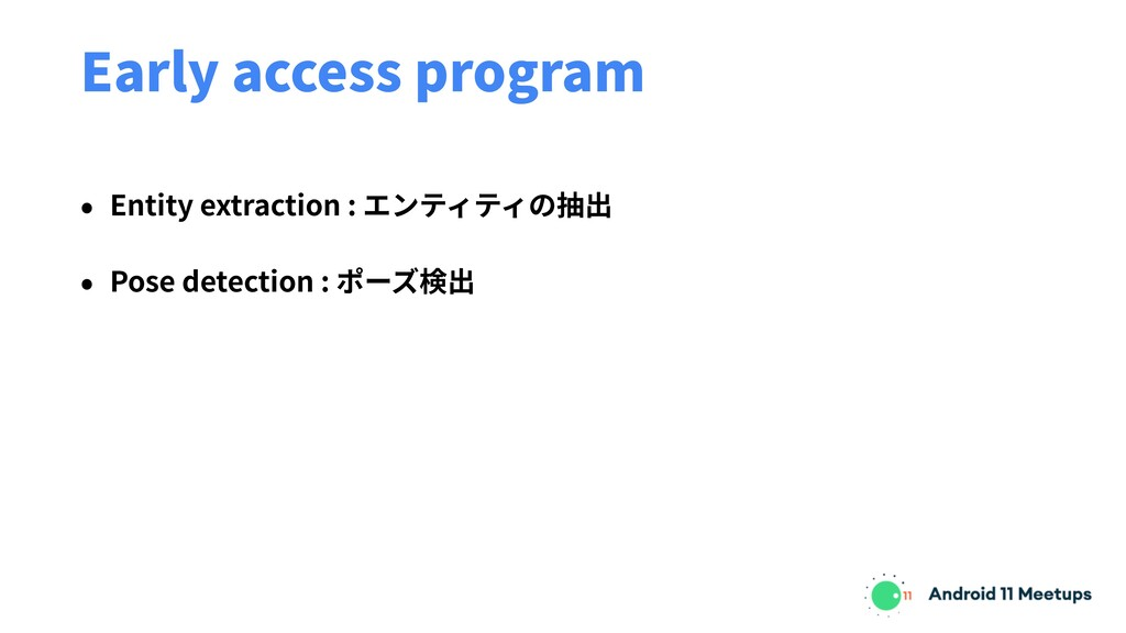 Early access program • Entity extraction : エンティ...