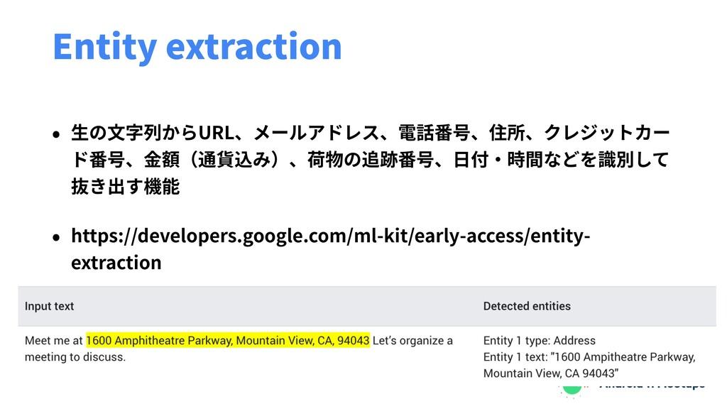 Entity extraction • ⽣の⽂字列からURL、メールアドレス、電話番号、住所、...
