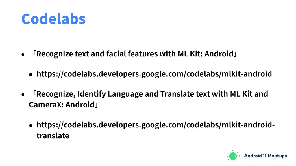 Codelabs • 「Recognize text and facial features ...