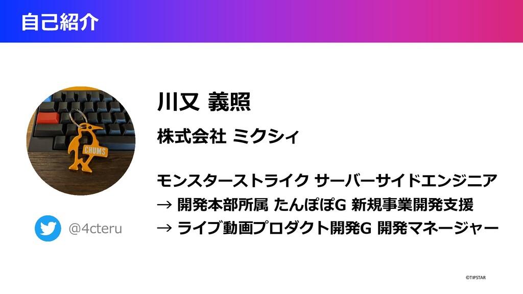 ©TIPSTAR ⾃⼰紹介 株式会社 ミクシィ モンスターストライク サーバーサイドエンジニア...