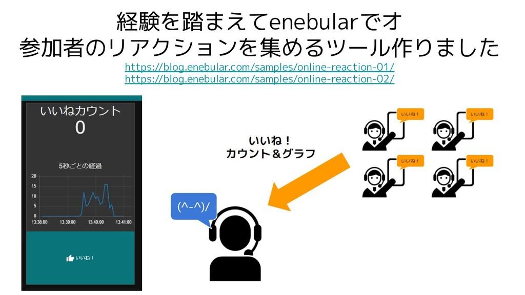 経験を踏まえてenebularでオ 参加者のリアクションを集めるツール作りました https:...