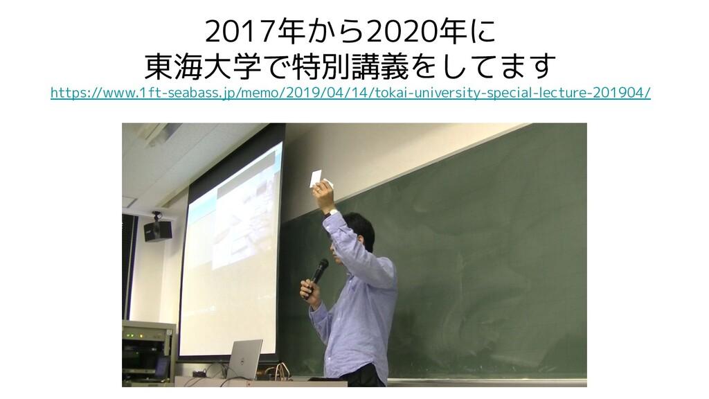 2017年から2020年に 東海大学で特別講義をしてます https://www.1ft-se...