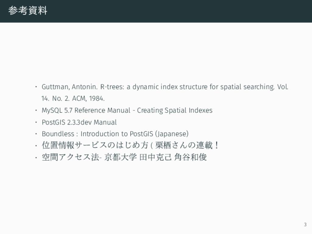 参考資料 • Guttman, Antonin. R-trees: a dynamic ind...