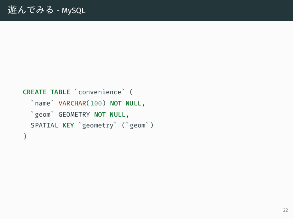 遊んでみる - MySQL CREATE TABLE convenience ( name V...