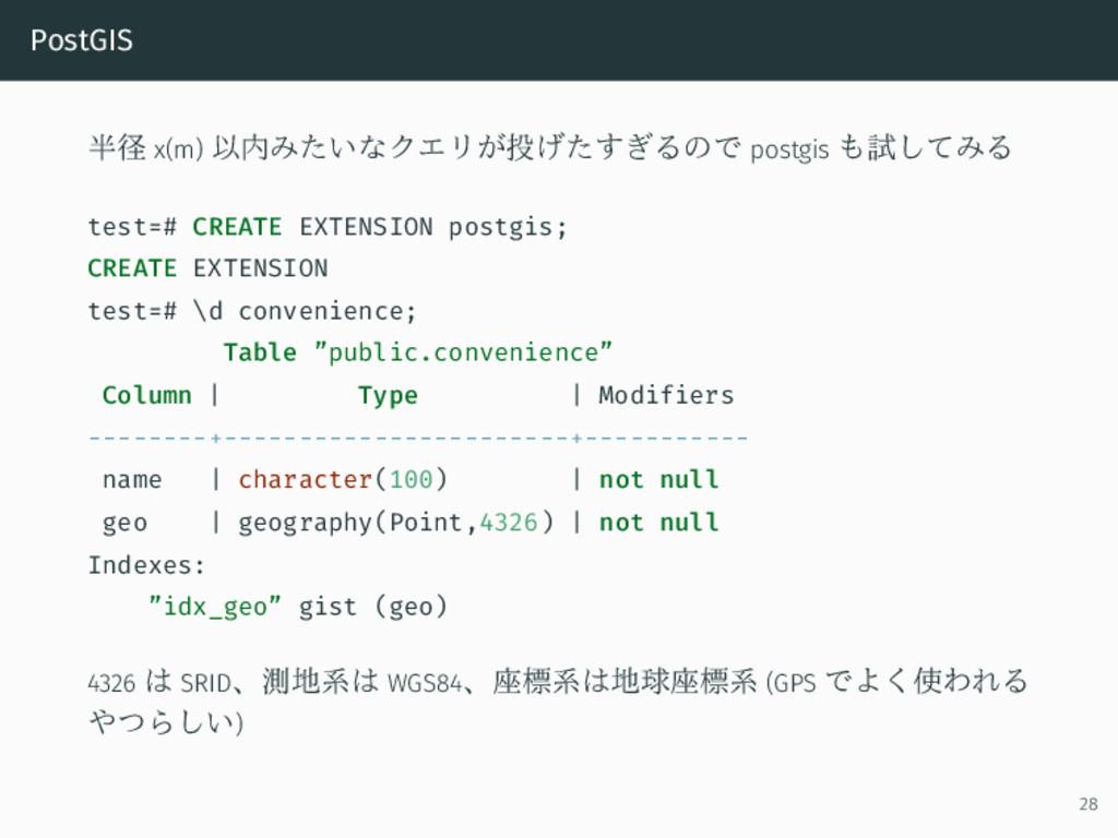 PostGIS 半径 x(m) 以内みたいなクエリが投げたすぎるので postgis も試して...