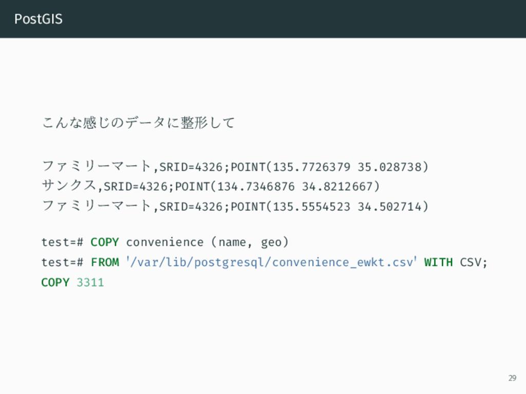 PostGIS こんな感じのデータに整形して ファミリーマート,SRID=4326;POINT...