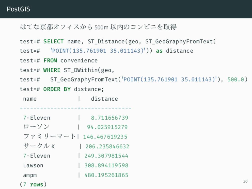 PostGIS はてな京都オフィスから 500m 以内のコンビニを取得 test=# SELE...