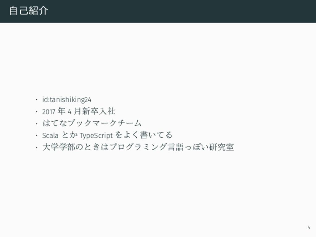 自己紹介 • id:tanishiking24 • 2017 年 4 月新卒入社 • はてなブ...