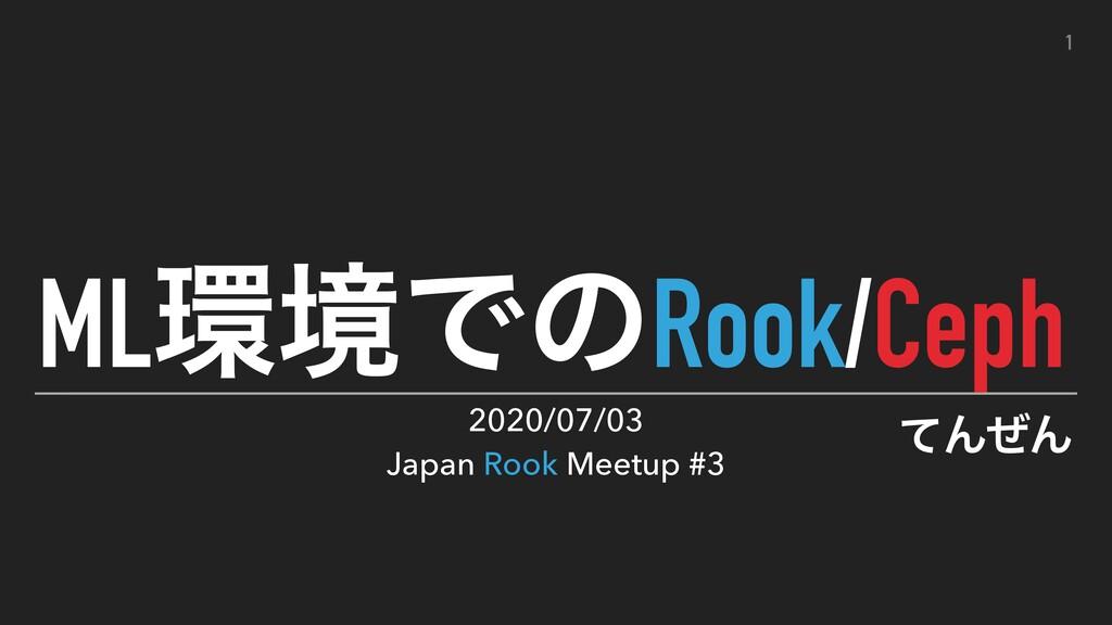 MLڥͰͷRook/Ceph ͯΜͥΜ 2020/07/03 Japan Rook Meet...