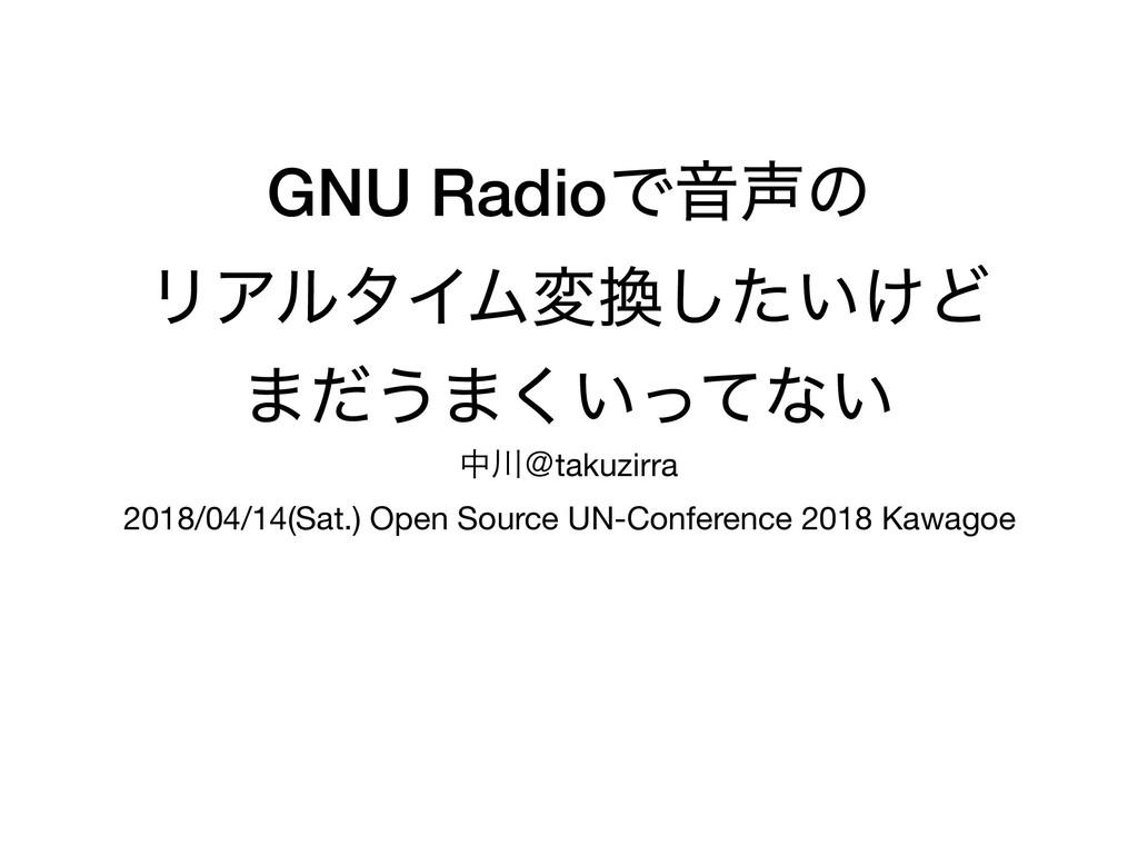 GNU RadioͰԻͷ ϦΞϧλΠϜม͍͚ͨ͠Ͳ ·ͩ͏·͍ͬͯ͘ͳ͍ தˏtakuz...