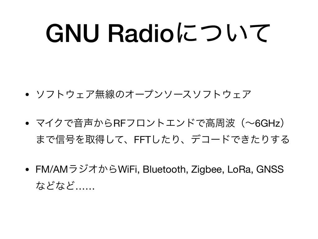 GNU Radioʹ͍ͭͯ • ιϑτΣΞແઢͷΦʔϓϯιʔειϑτΣΞ  • ϚΠΫͰԻ...