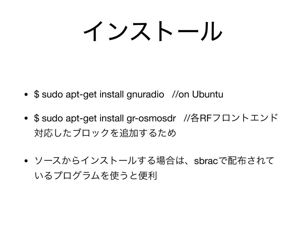 Πϯετʔϧ • $ sudo apt-get install gnuradio //on U...