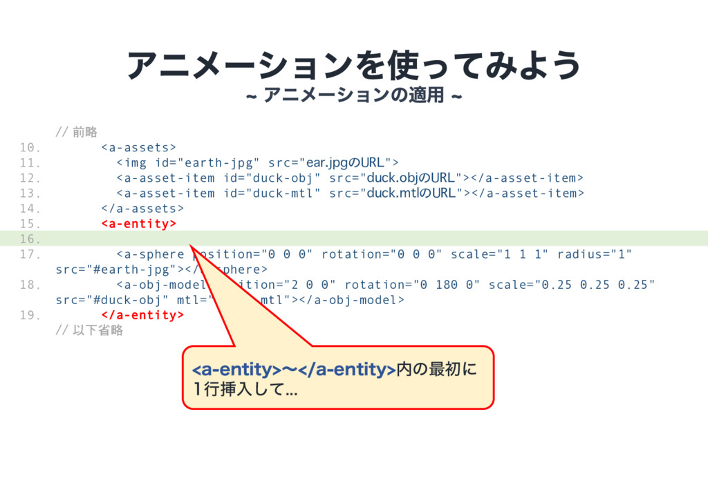 """// 前略 <a-assets> <img id=""""earth-jpg"""" src=""""ear.j..."""