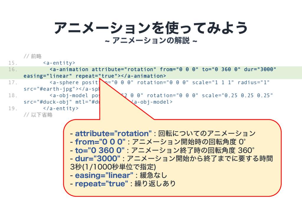 """// 前略 <a-entity> <a-animation attribute=""""rotati..."""