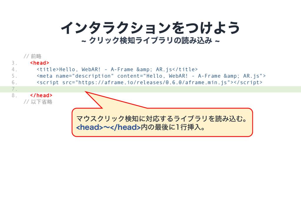ΠϯλϥΫγϣϯΛ͚ͭΑ͏ dΫϦοΫݕϥΠϒϥϦͷಡΈࠐΈ d // 前略 <head>...