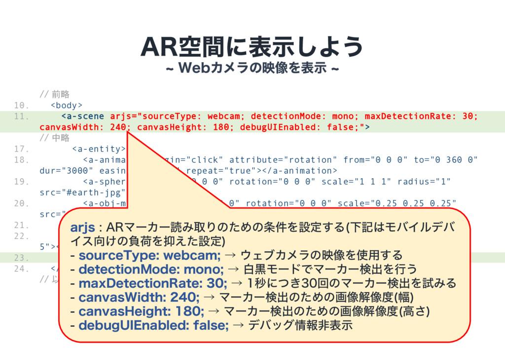 "// 前略 <body> <a-scene arjs=""sourceType: webcam;..."