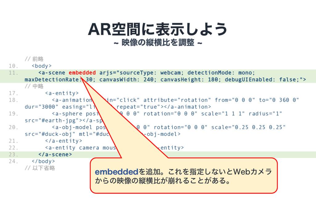 """// 前略 <body> <a-scene embedded arjs=""""sourceType..."""