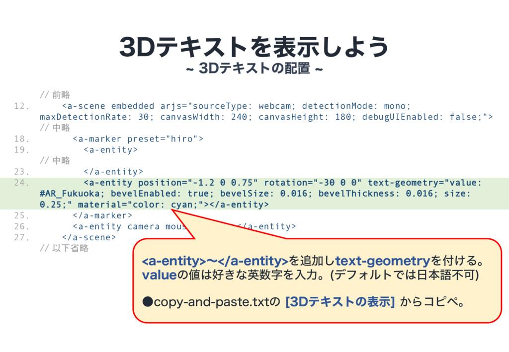 "// 前略 <a-scene embedded arjs=""sourceType: webca..."