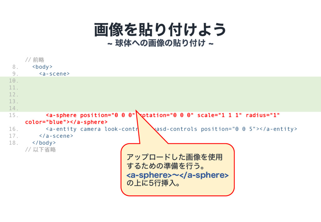 """// 前略 <body> <a-scene> <a-sphere position=""""0 0 ..."""