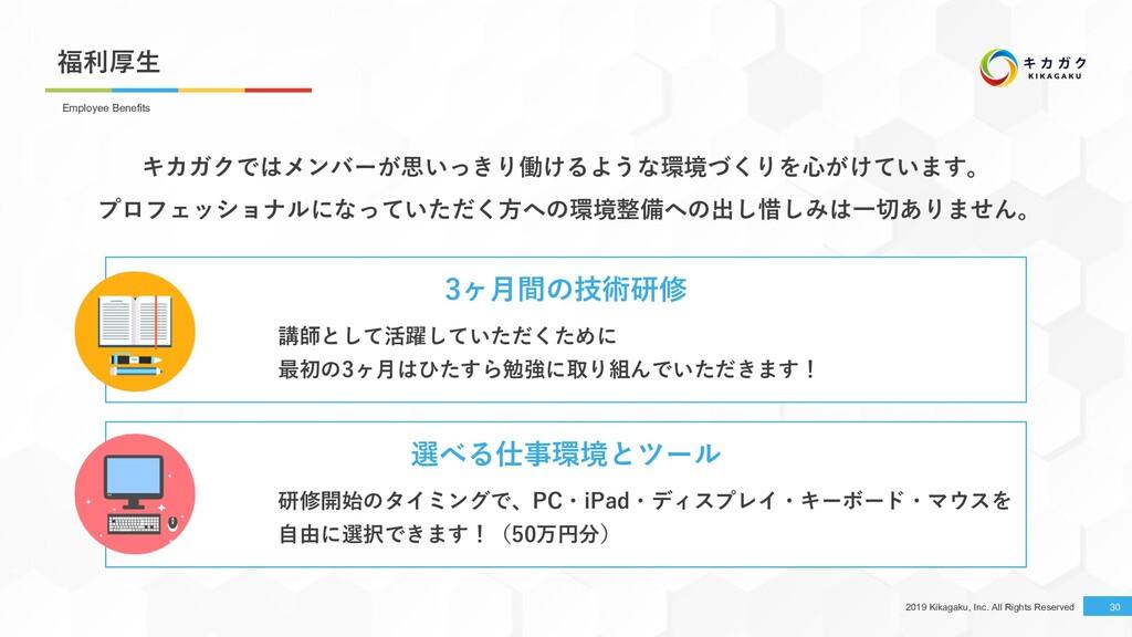 2019 Kikagaku, Inc. All Rights Reserved 福利厚⽣ 30...