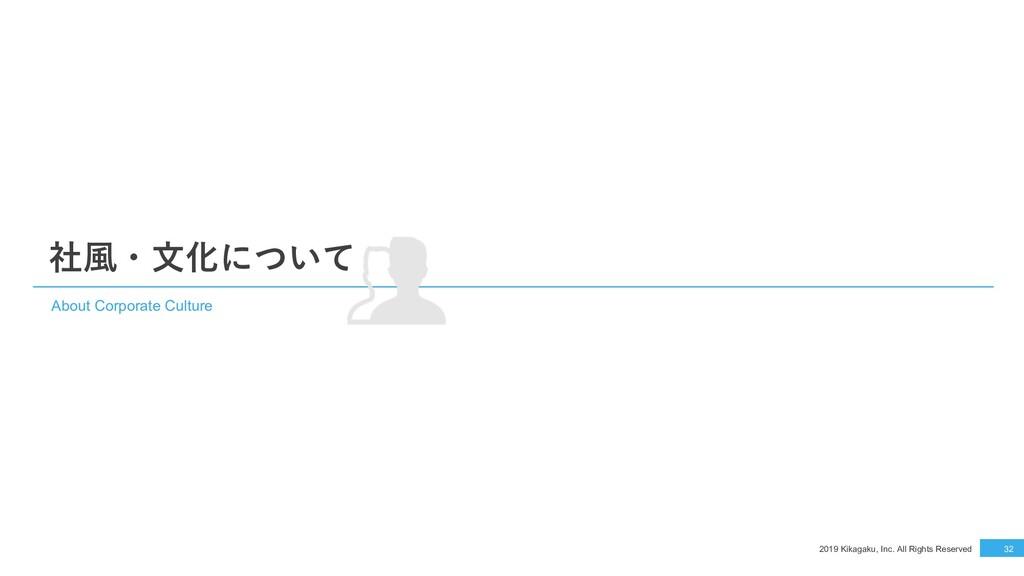 2019 Kikagaku, Inc. All Rights Reserved 32 社⾵・⽂...