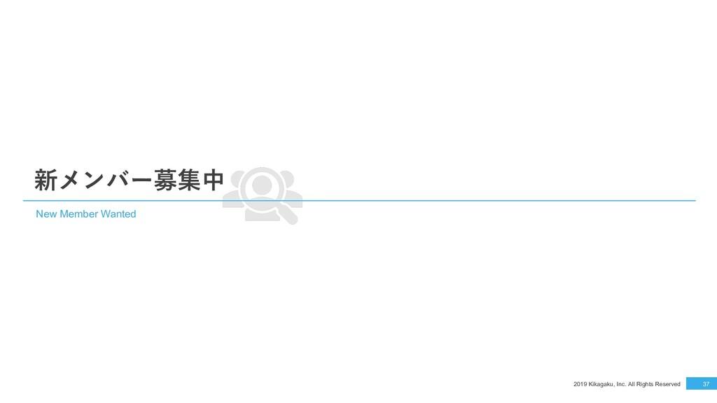 2019 Kikagaku, Inc. All Rights Reserved 37 新メンバ...