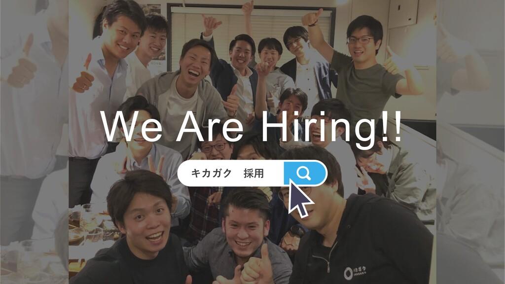 We Are Hiring!! キカガク 採⽤